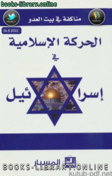 مناكفة في بيت العدو الحركات الإسلامية في إسرائل