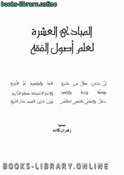 ❞ كتاب المبادئ العشرة لعلم أصول الفقه ❝  ⏤ زهران بن إبراهيم كاده