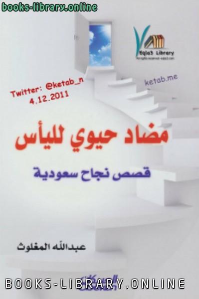 ❞ كتاب مضاد حيوي لليأس (قصص نجاح سعودية) ❝  ⏤ عبد الله المغلوث
