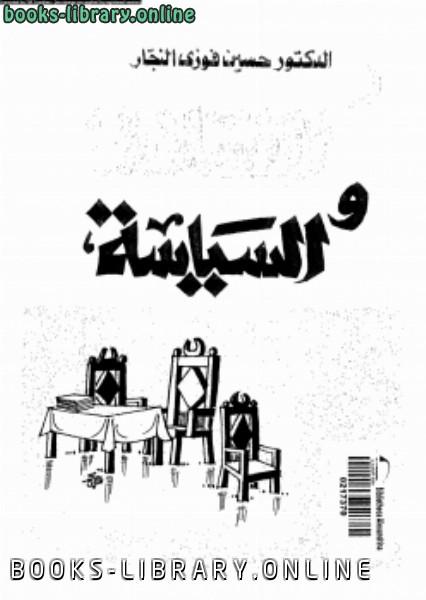 الإسلام والسياسة بحث فى أصول النظرية السياسية ونظام الحكم