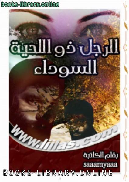 ❞ رواية الرجل ذو اللحية السوداء ❝  ⏤ ساميه احمد