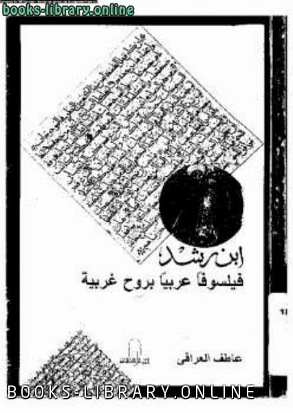 ❞ كتاب ابن رشد فيلسوف عربيا بروح غربية ❝  ⏤ عاطف العراقى