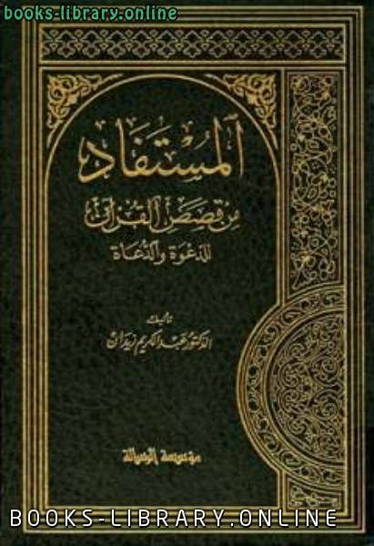 ❞ كتاب المستفاد من القصص القرآن للدعوة والدعاة ❝  ⏤ عبد الكريم زيدان