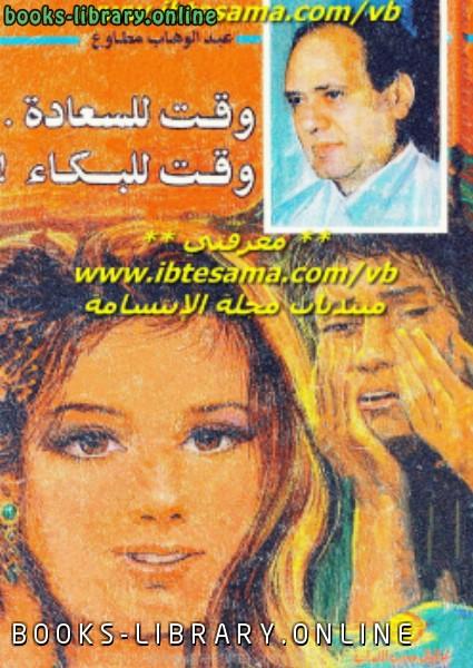 ❞ كتاب وقت للسعادة وقت للبكاء ❝  ⏤ عبدالوهاب مطاوع