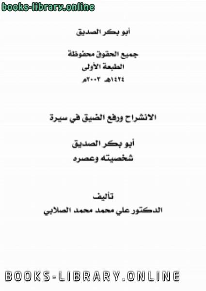 الانشراح ورفع الضيق في سيرة أبو بكر الصديق شخصيته وعصره