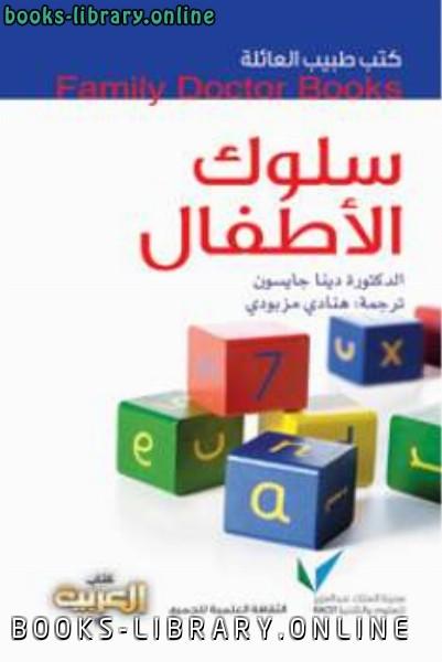 ❞ كتاب سلوك الأطفال ❝