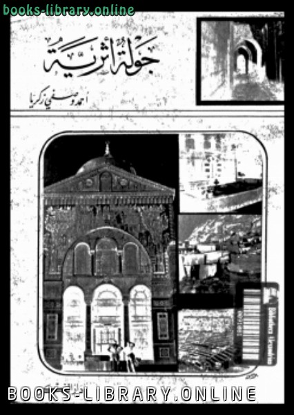 ❞ كتاب جولة أثرية فى بعض البلاد الشامية ❝  ⏤ أحمد وصفى زكريا