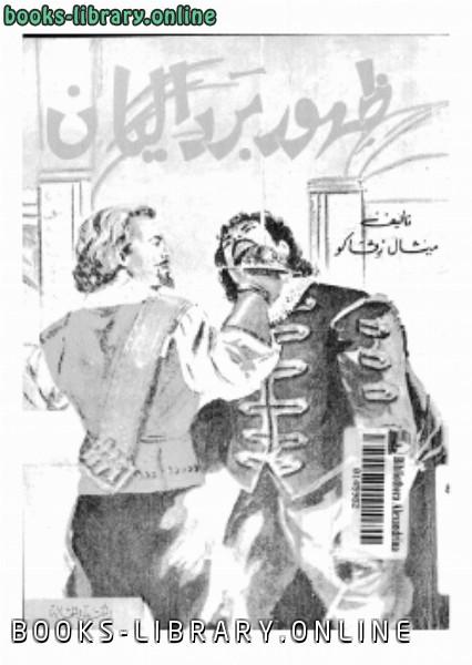 ❞ كتاب ظهور برداليان ❝  ⏤ ميشال زفاكو