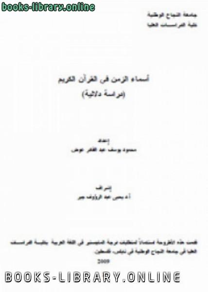 ❞ كتاب أسماء الزمن في القرآن الكريم 8211 دراسة دلالية ❝  ⏤ محمد يوسف عبدالقادر عوض