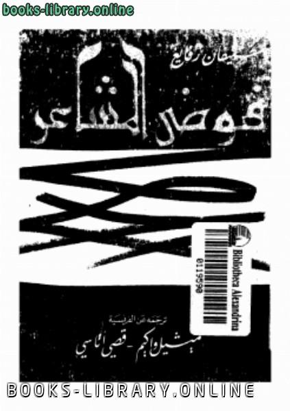 ❞ كتاب فوضى المشاعر ❝  ⏤ ستيفان زفايج
