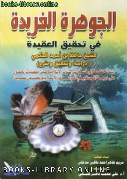 ❞ كتاب الجوهرة الفريدة في تحقيق العقيدة ❝  ⏤ حافظ بن أحمد الحكمي