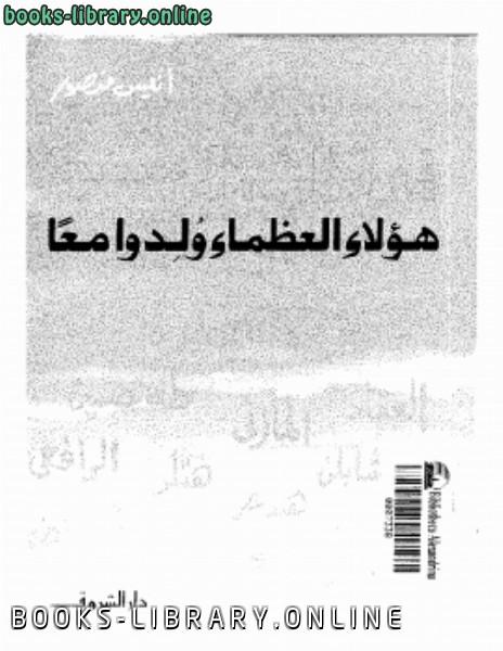 ❞ كتاب هؤلاء العظماء ولدوا معا ❝  ⏤ أنيس منصور