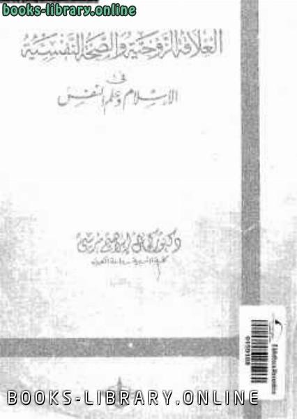 ❞ كتاب العلاقة الزوجية والصحة النفسية الإسلام وعلم النفس ❝  ⏤ د.كمال إبراهيم مرسي