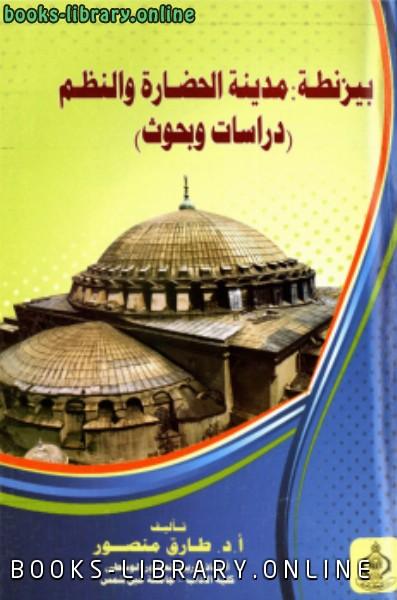 ❞ كتاب بيزنطة مدينة الحضارة والنظم دراسات وبحوث ❝  ⏤ طارق منصور
