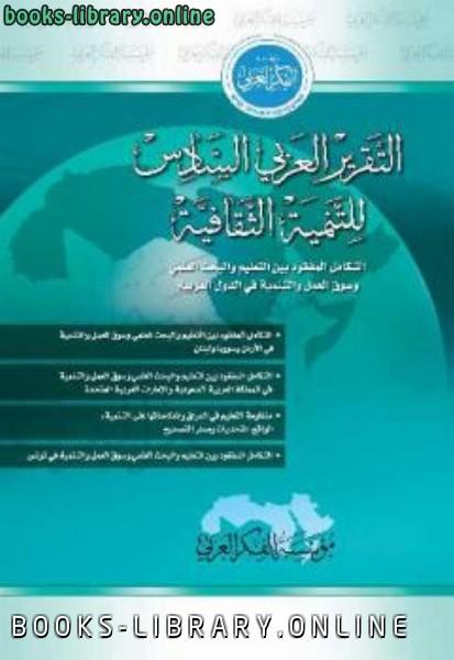 ❞ كتاب التقرير العربي السادس للتنمية الثقافية ❝  ⏤ مؤسسة الفكر العربي