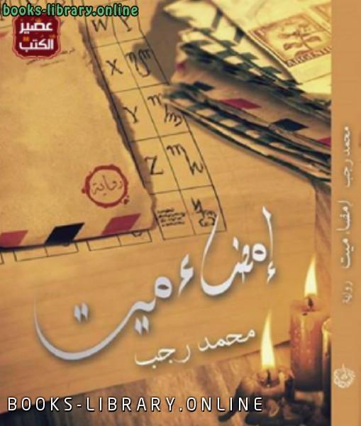 ❞ كتاب إمضاء ميت ❝  ⏤ د. محمد رجب البيومي