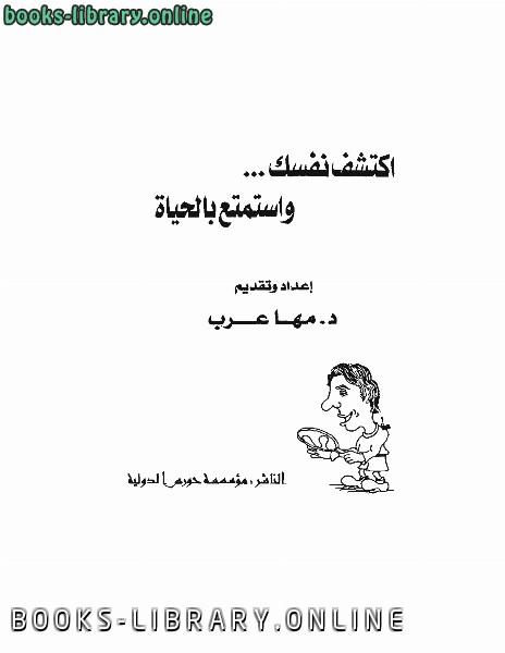 ❞ كتاب اكتشف نفسك واستمتع بالحياة ❝  ⏤ د. مها عرب