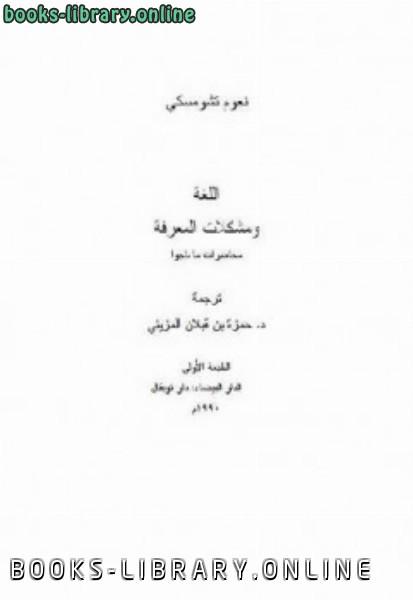 ❞ كتاب اللغة ومشكلات المعرفة محاضرات ماناجوا ❝  ⏤ نعوم تشومسكي
