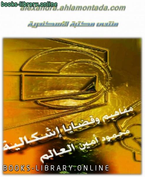 ❞ كتاب مفاهيم وقضايا إشكالية ❝  ⏤ محمود أمين العالم