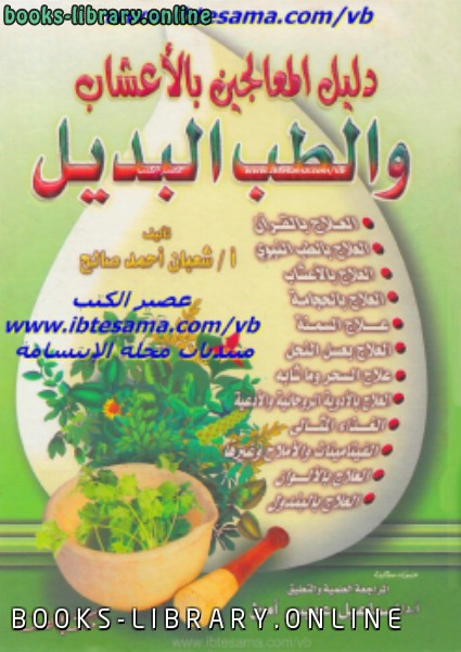 ❞ كتاب دليل المعالجين بالأعشاب والطب البديل ❝  ⏤ شعبان أحمد صالح