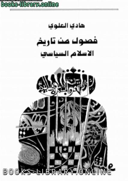❞ كتاب فصول من تاريخ الإسلام السياسى ❝  ⏤ د. هادى العلوى