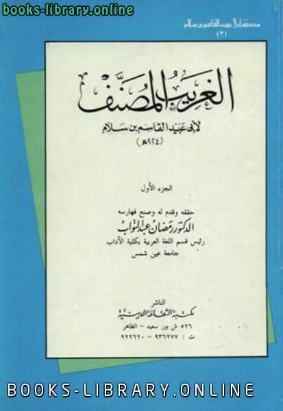 ❞ كتاب الغريب المصنف نسختان ❝  ⏤ أبو عبيد القاسم بن سلام