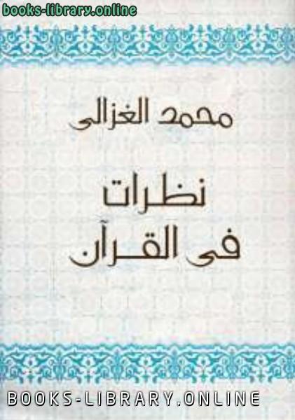 ❞ كتاب نظرات فى القرآن للامام الغزالى ❝  ⏤ محمد الغزالى