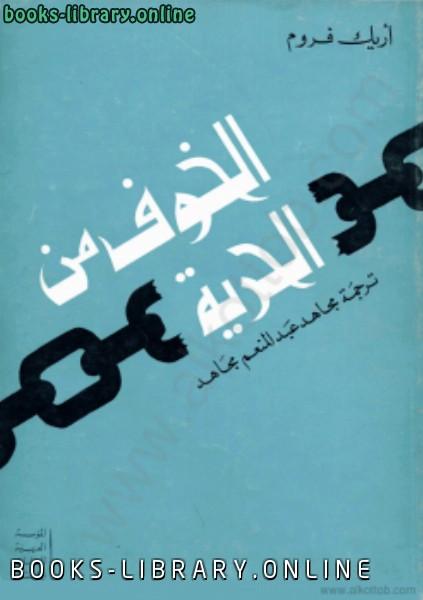 ❞ كتاب الخوف من الحرية ❝  ⏤ إريك فروم