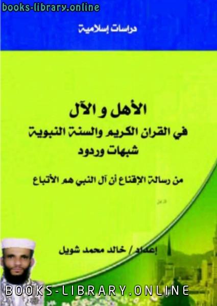 الأهل والآل في القرآن الكريم والسنة النبوية