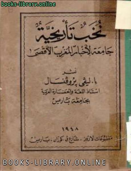 ❞ كتاب نخب تأريخية جامعة لأخبار المغرب الأقصى ❝  ⏤ ليفي بروفنسال