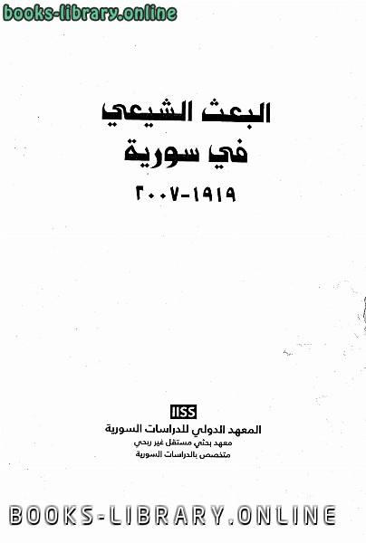 ❞ كتاب البعث الشيعي في سورية من ❝  ⏤ المعهد الدولي للدراسات السورية