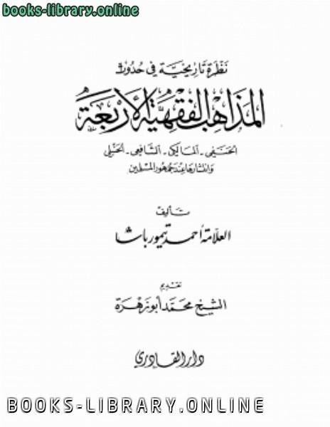 ❞ كتاب نظرة تاريخية في حدوث المذاهب الفقهية الأربعة pdf ❝  ⏤ أحمد تيمور