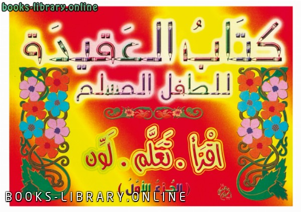 ❞ كتاب العقيدة للطفل المسلم (اقرأ.تعلم.لون) ❝  ⏤ دار تنوير