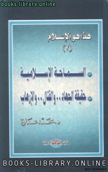 ❞ كتاب هذا هو الاسلام السماحة الاسلامية حقيقة الجهاد والقتال والارهاب ❝  ⏤ أد محمد عمارة
