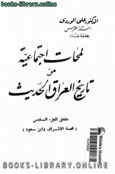 ❞ كتاب لمحات إجتماعية من تاريخ العراق الحديث ملحق ج6 ❝  ⏤ علي الوردي