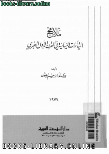 ❞ كتاب ملامح التيارات السياسية فى القرن الأول الهجرى ❝  ⏤ د. إبراهيم بيضون