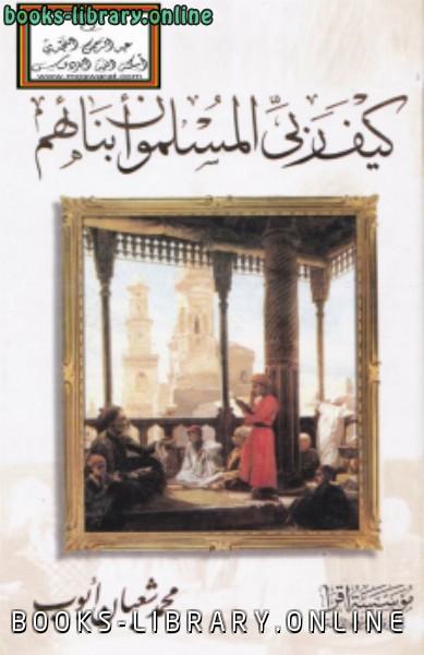 ❞ كتاب كيف ربى المسلمون أبنائهم ❝  ⏤ محمد شعبان أيوب