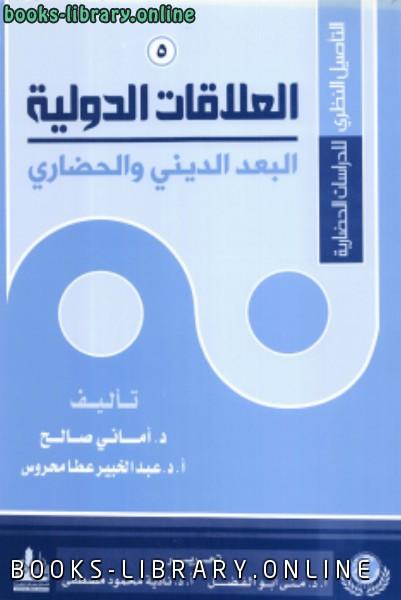 ❞ كتاب التأصيل النظري للدراسات الحضارية (5) العلاقات الدولية البعد الديني والحضاري ❝  ⏤ مجموعة من المؤلفين