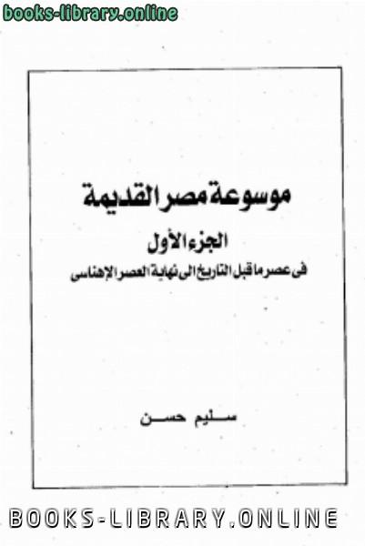 ❞ كتاب موسوعة مصر القديمة الجزء الأول ❝  ⏤ سليم حسن