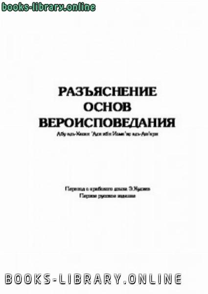 ❞ كتاب РАЗЪЯСНЕНИЕ ОСНОВ ВЕРОИСПОВЕДАНИЯ ❝  ⏤ ابو الحسن الاشعري