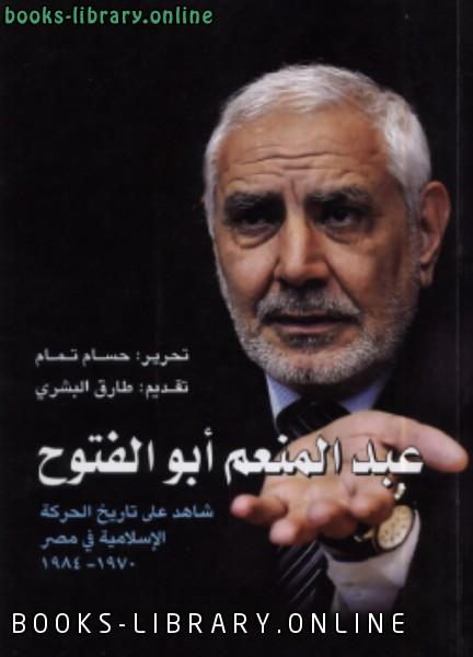 ❞ كتاب عبد المنعم أبو الفتوح شاهد على تاريخ الحركة الإسلامية فى مصر 1970_ 1984 ❝  ⏤ حسام تمام