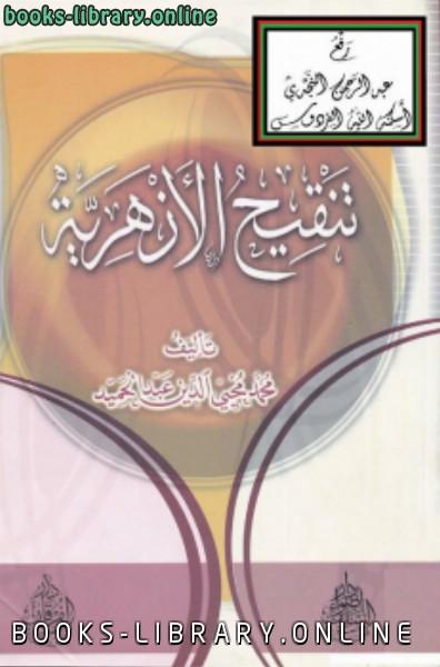 ❞ كتاب تنقيح الأزهرية ❝  ⏤ محمد محيي الدين عبد الحميد