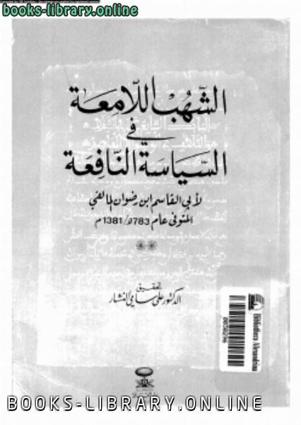 ❞ كتاب الشهب اللامعة فى السياسة النافعة ❝  ⏤ أبو القاسم ابن رضوان المالقى