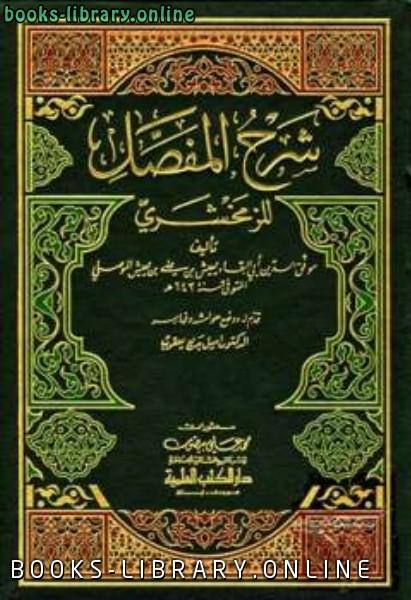 ❞ كتاب شرح المفصل للزمخشري مجلد 3 ❝  ⏤ موفق الدين أبو البقاء بن يعيش الموصلي