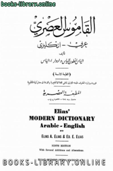 ❞ كتاب القاموس العصري عربي انكليزي elias modern dictionary arabicenglish ❝  ⏤ إلياس أنطون إلياس إدوار أ. إلياس