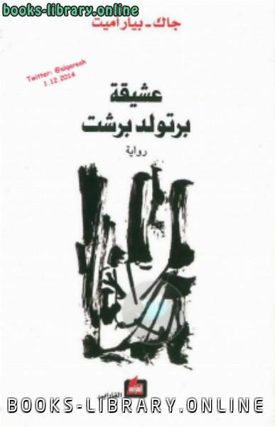 ❞ كتاب عشيقة برتولد برشت ❝  ⏤ جاك - بيار أميت