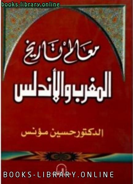 ❞ كتاب معالم تاريخ المغرب والأندلس ت/حسين مؤنس ❝  ⏤ حسين مؤنس