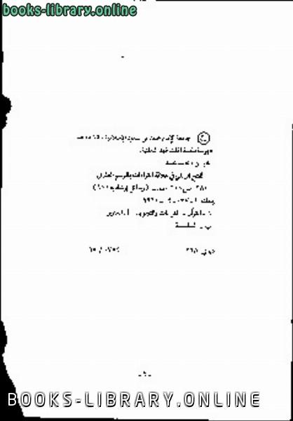 ❞ كتاب الفتح الرباني في العلاقة بين القراءات والرسم العثماني ❝  ⏤ محمد سالم محيسن