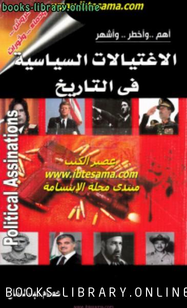 ❞ كتاب أهم وأخطر وأشهر الإغتيالات السياسية في التاريخ ❝  ⏤ عصام عبد الفتاح