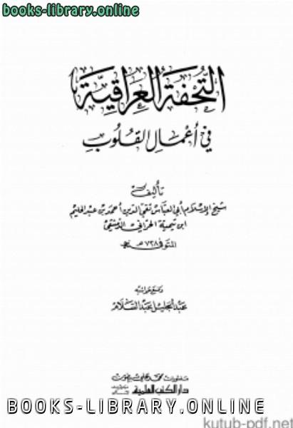 ❞ كتاب التحفة العراقية في أعمال القلوب ❝  ⏤ ابن تيمية